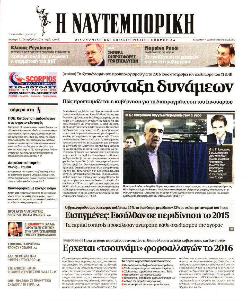 Πρωτοσέλιδο Εφημερίδας - ΝΑΥΤΕΜΠΟΡΙΚΗ - 2015-12-21