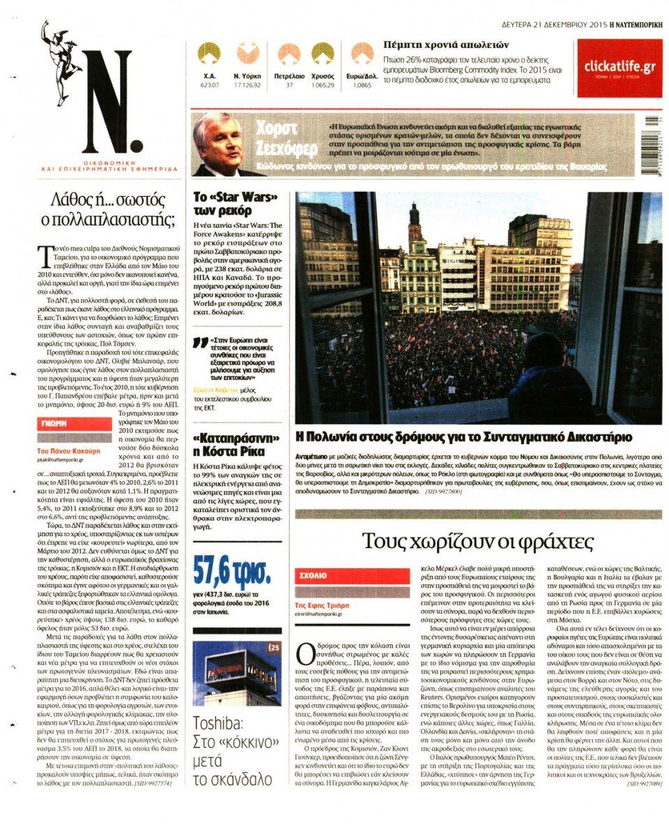 Οπισθόφυλλο Εφημερίδας - ΝΑΥΤΕΜΠΟΡΙΚΗ - 2015-12-21