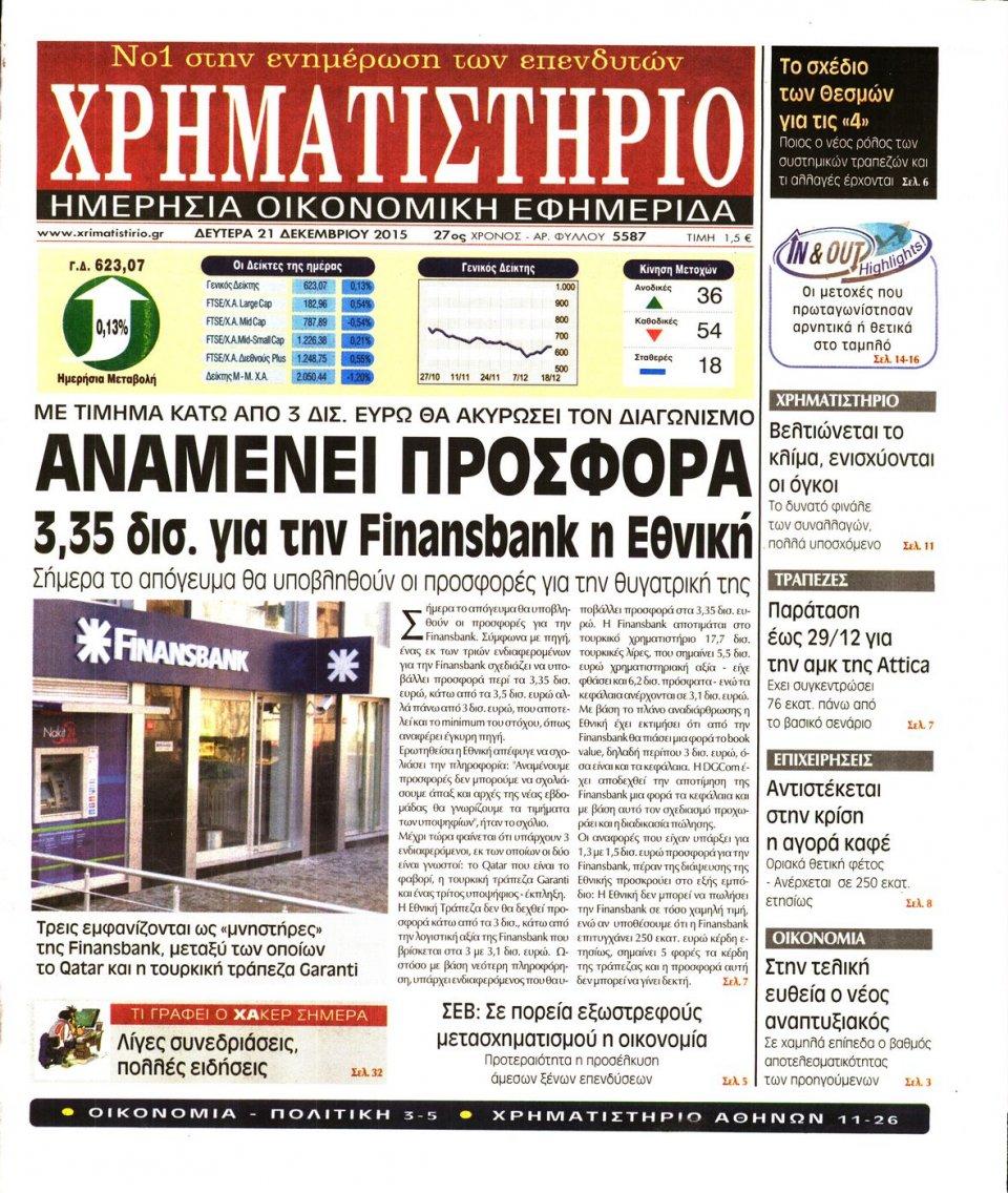 Πρωτοσέλιδο Εφημερίδας - ΧΡΗΜΑΤΙΣΤΗΡΙΟ - 2015-12-21