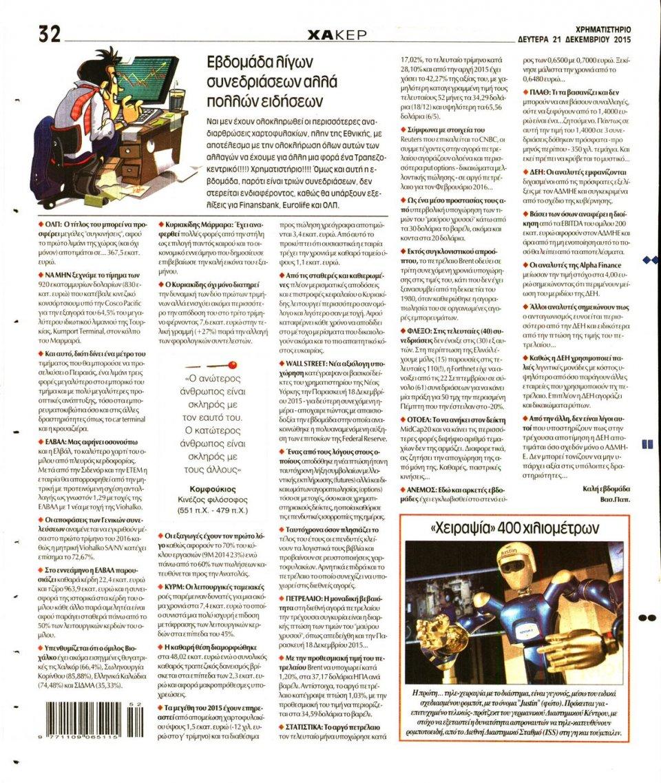 Οπισθόφυλλο Εφημερίδας - ΧΡΗΜΑΤΙΣΤΗΡΙΟ - 2015-12-21