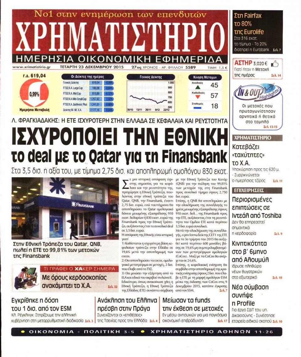 Πρωτοσέλιδο Εφημερίδας - ΧΡΗΜΑΤΙΣΤΗΡΙΟ - 2015-12-23