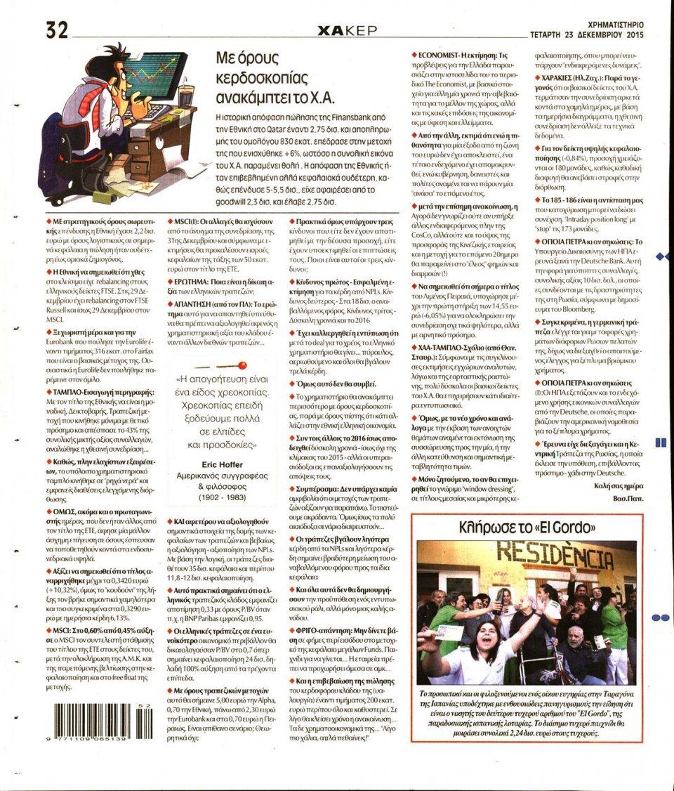 Οπισθόφυλλο Εφημερίδας - ΧΡΗΜΑΤΙΣΤΗΡΙΟ - 2015-12-23