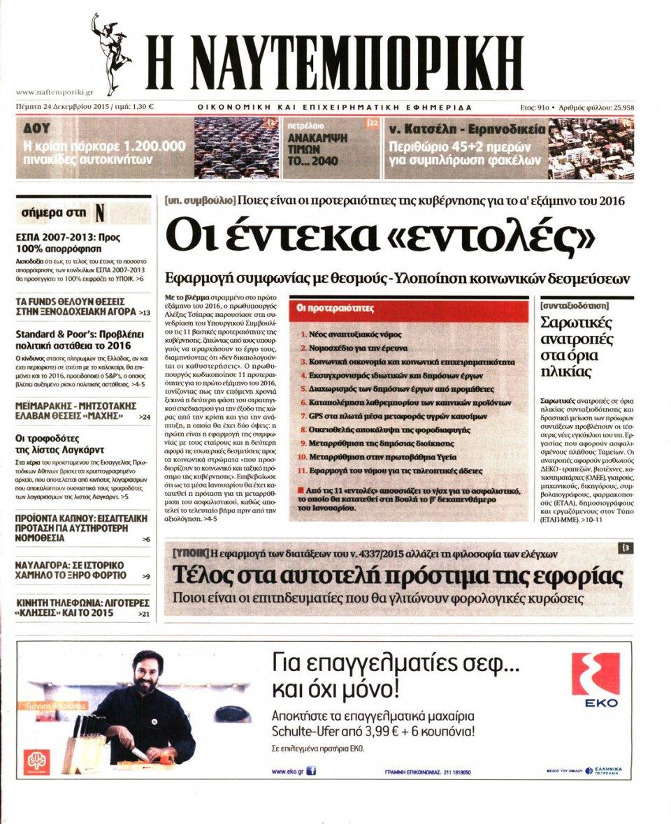 Πρωτοσέλιδο Εφημερίδας - ΝΑΥΤΕΜΠΟΡΙΚΗ - 2015-12-24