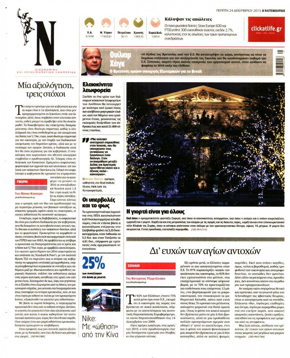 Οπισθόφυλλο Εφημερίδας - ΝΑΥΤΕΜΠΟΡΙΚΗ - 2015-12-24