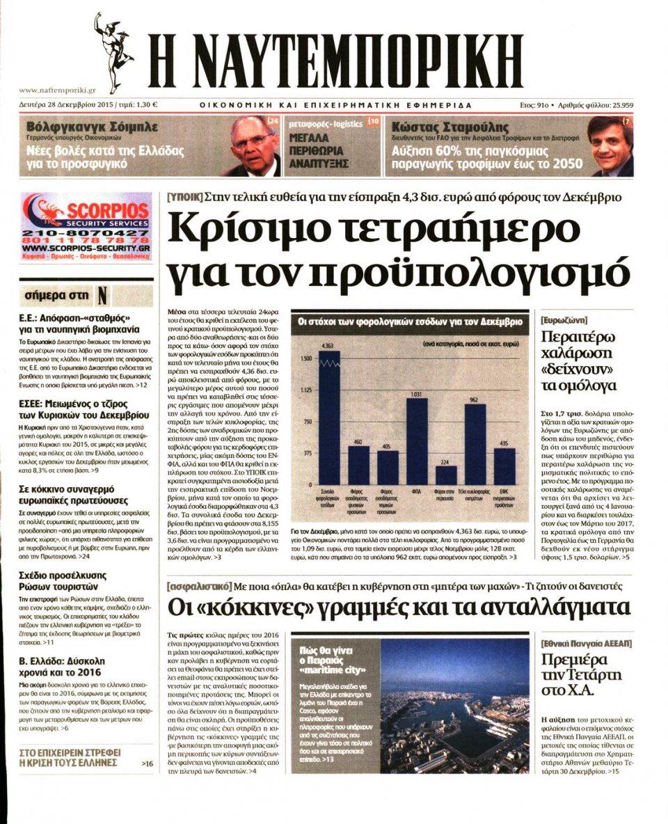 Πρωτοσέλιδο Εφημερίδας - ΝΑΥΤΕΜΠΟΡΙΚΗ - 2015-12-28