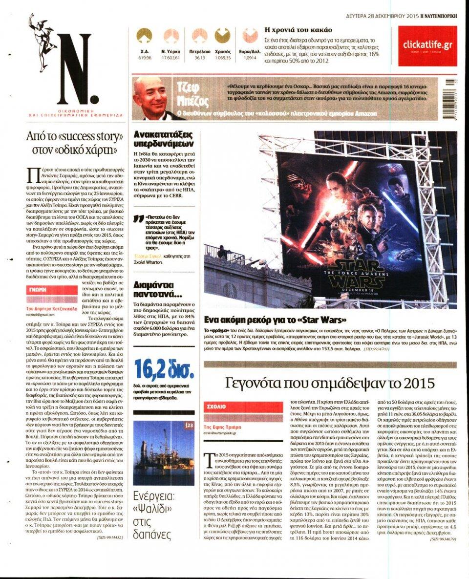 Οπισθόφυλλο Εφημερίδας - ΝΑΥΤΕΜΠΟΡΙΚΗ - 2015-12-28