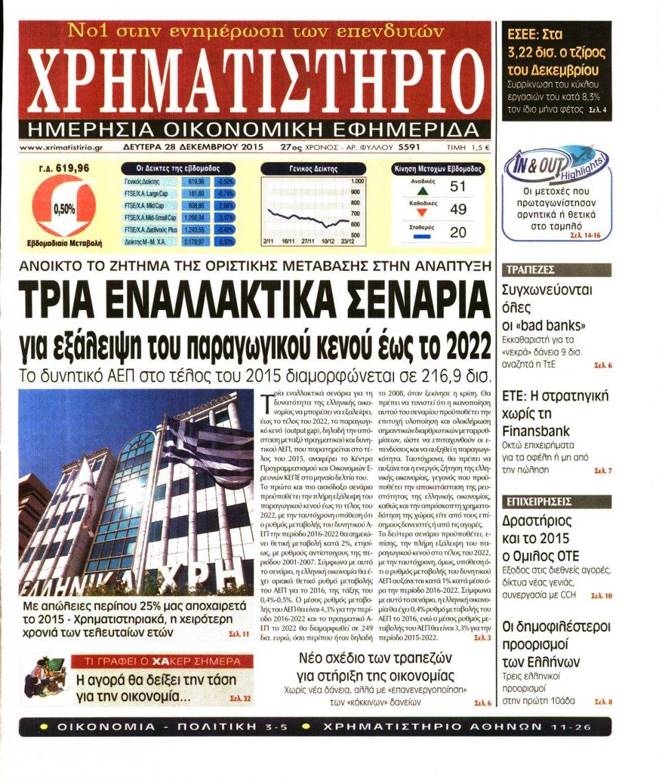 Πρωτοσέλιδο Εφημερίδας - ΧΡΗΜΑΤΙΣΤΗΡΙΟ - 2015-12-28