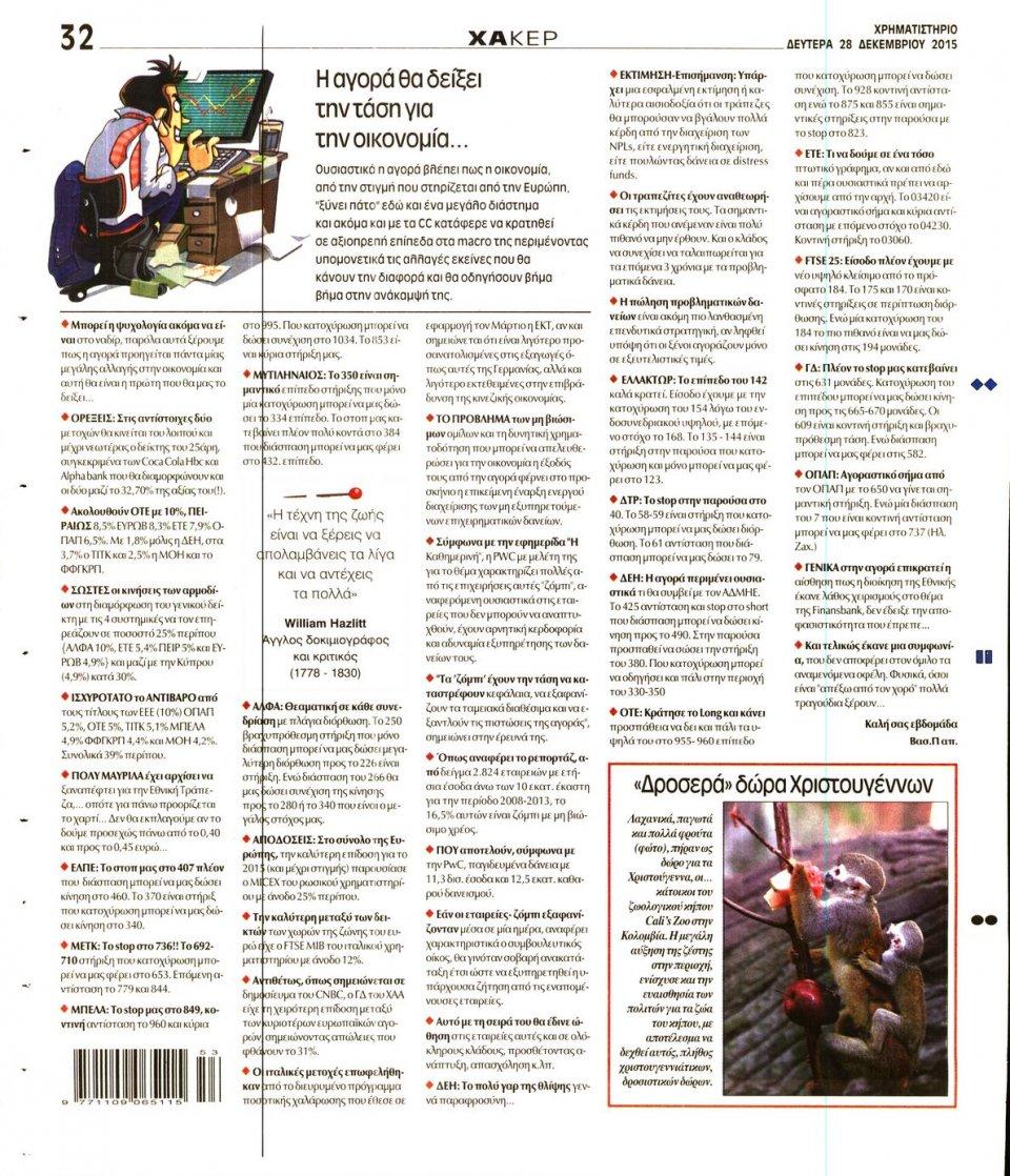 Οπισθόφυλλο Εφημερίδας - ΧΡΗΜΑΤΙΣΤΗΡΙΟ - 2015-12-28