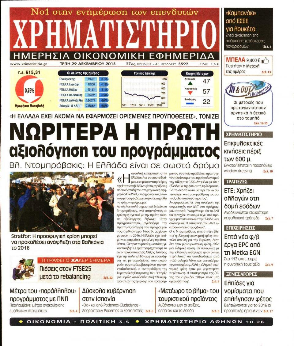 Πρωτοσέλιδο Εφημερίδας - ΧΡΗΜΑΤΙΣΤΗΡΙΟ - 2015-12-29