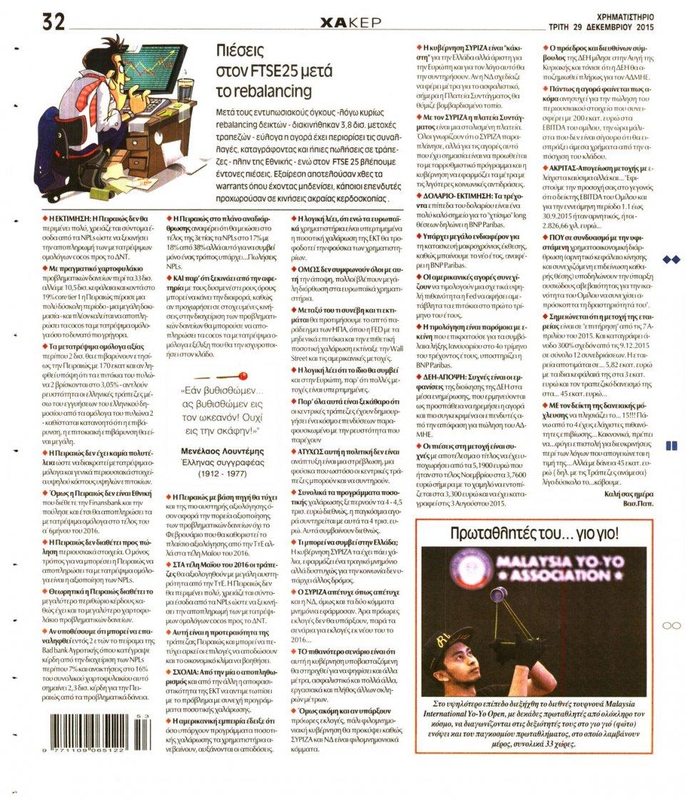 Οπισθόφυλλο Εφημερίδας - ΧΡΗΜΑΤΙΣΤΗΡΙΟ - 2015-12-29