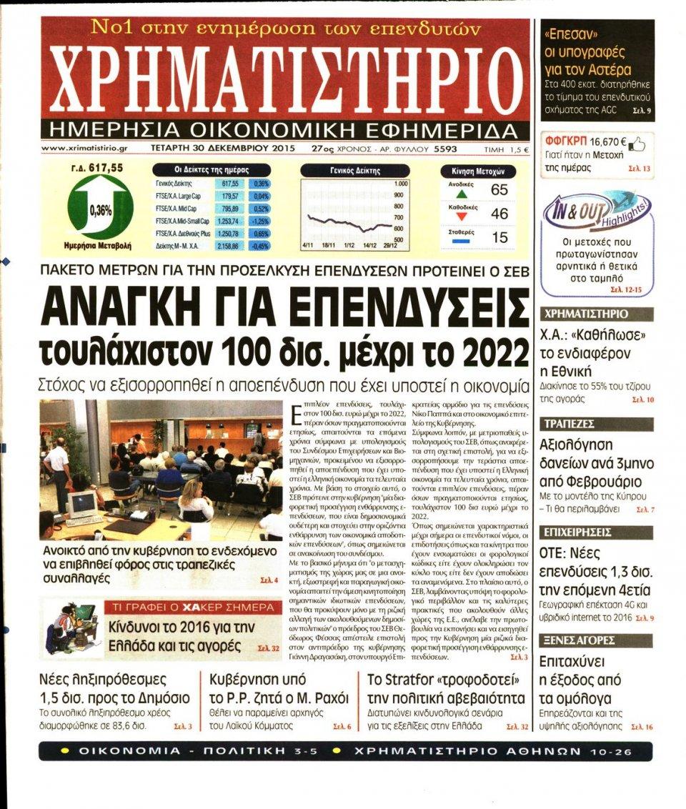 Πρωτοσέλιδο Εφημερίδας - ΧΡΗΜΑΤΙΣΤΗΡΙΟ - 2015-12-30