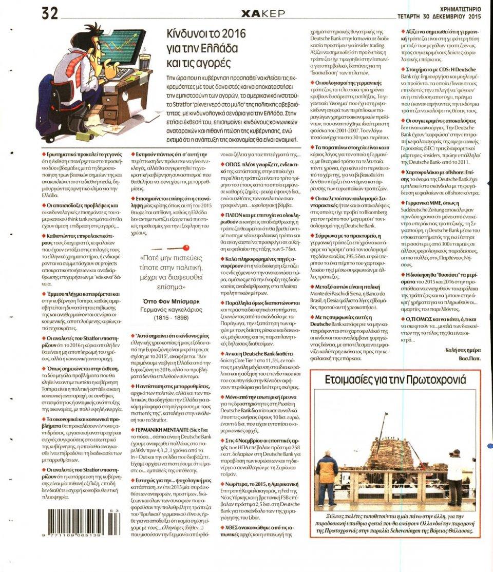 Οπισθόφυλλο Εφημερίδας - ΧΡΗΜΑΤΙΣΤΗΡΙΟ - 2015-12-30