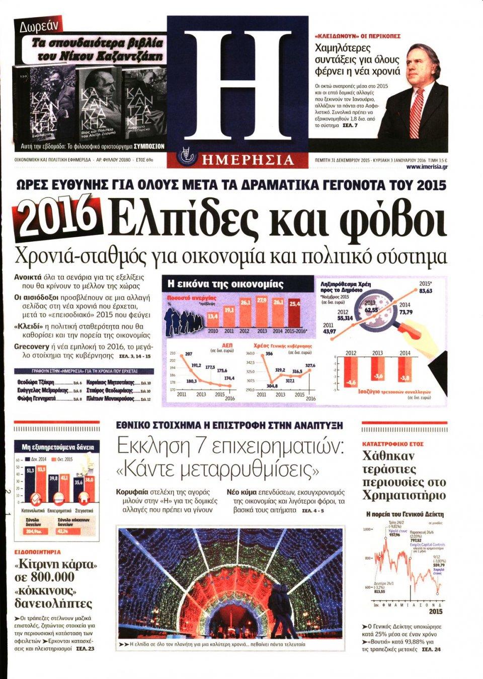 Πρωτοσέλιδο Εφημερίδας - ΗΜΕΡΗΣΙΑ - 2015-12-31