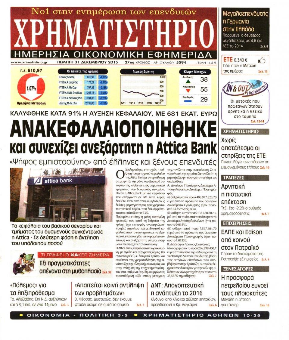 Πρωτοσέλιδο Εφημερίδας - ΧΡΗΜΑΤΙΣΤΗΡΙΟ - 2015-12-31