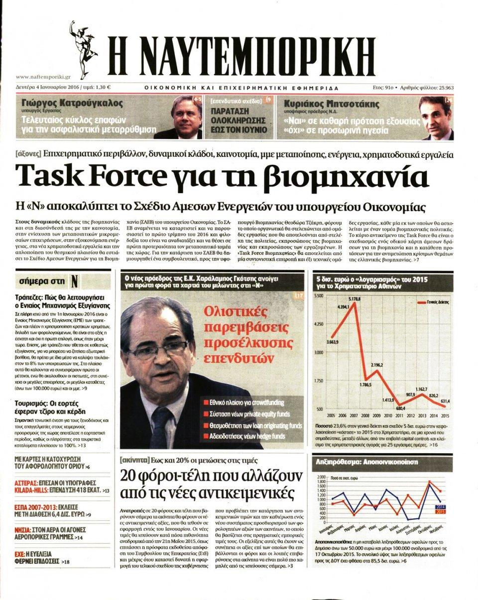 Πρωτοσέλιδο Εφημερίδας - ΝΑΥΤΕΜΠΟΡΙΚΗ - 2016-01-04