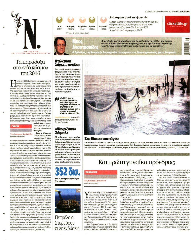 Οπισθόφυλλο Εφημερίδας - ΝΑΥΤΕΜΠΟΡΙΚΗ - 2016-01-04