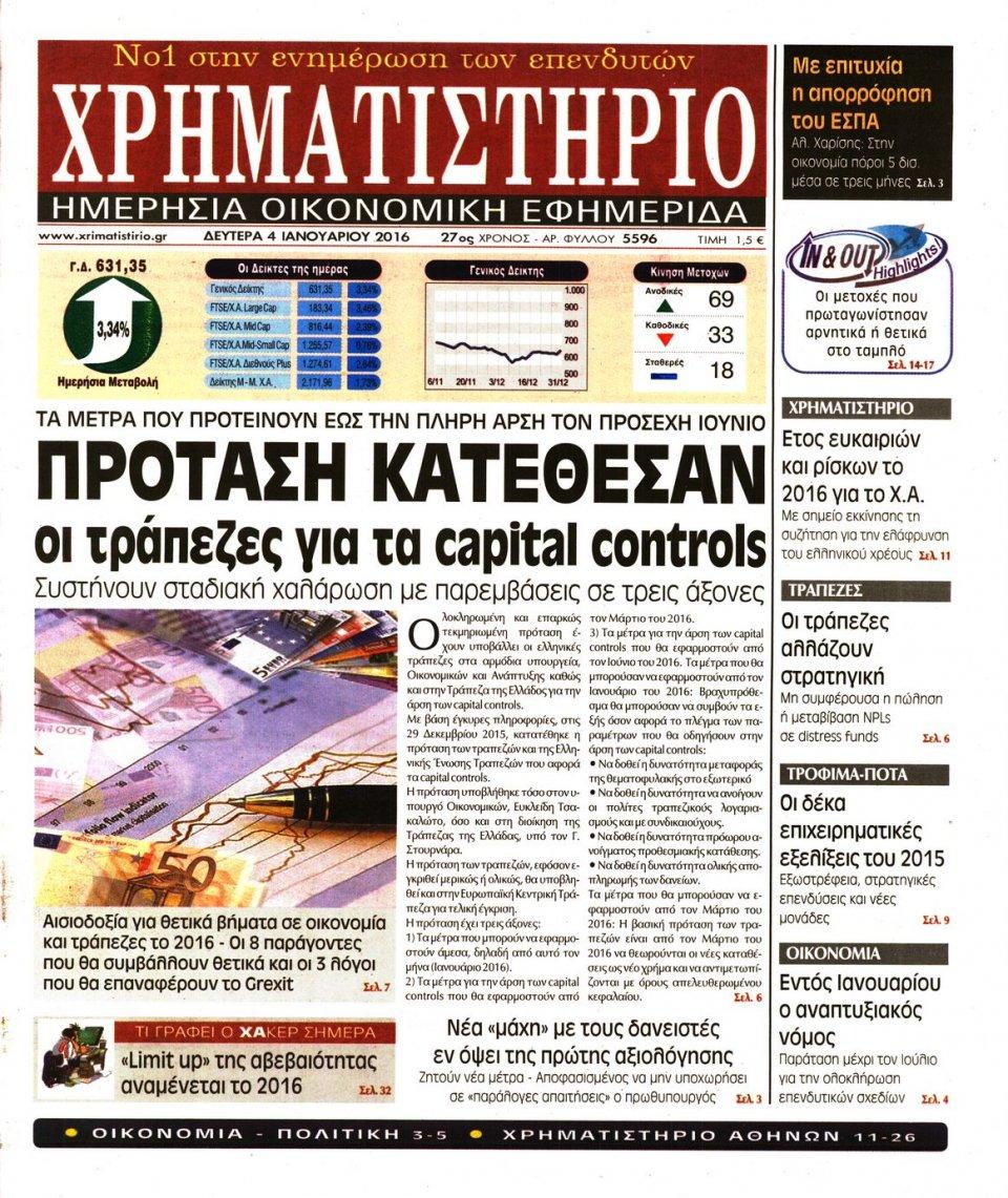 Πρωτοσέλιδο Εφημερίδας - ΧΡΗΜΑΤΙΣΤΗΡΙΟ - 2016-01-04