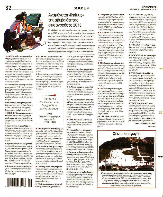 Οπισθόφυλλο Εφημερίδας - ΧΡΗΜΑΤΙΣΤΗΡΙΟ - 2016-01-04