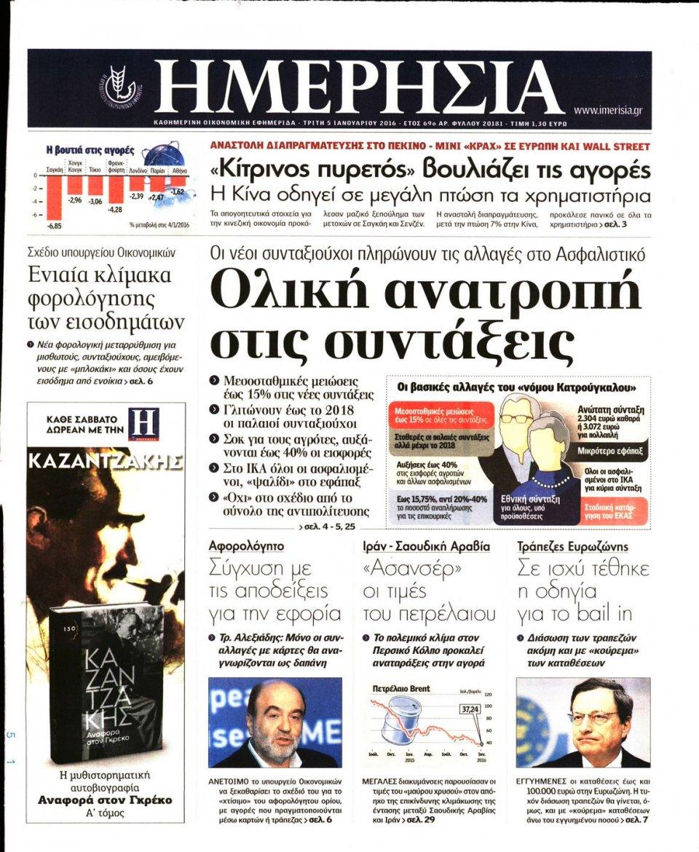 Πρωτοσέλιδο Εφημερίδας - ΗΜΕΡΗΣΙΑ - 2016-01-05