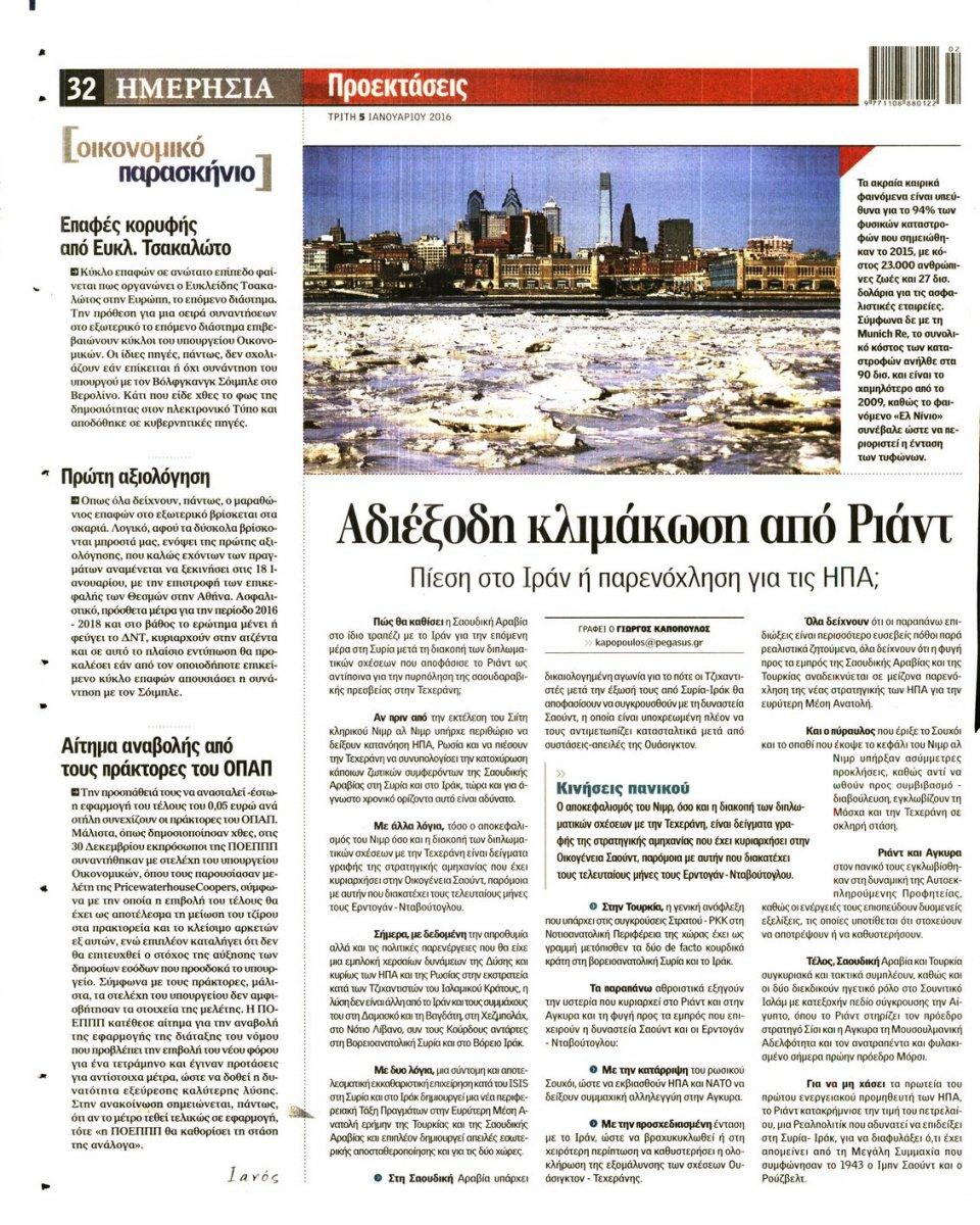 Οπισθόφυλλο Εφημερίδας - ΗΜΕΡΗΣΙΑ - 2016-01-05
