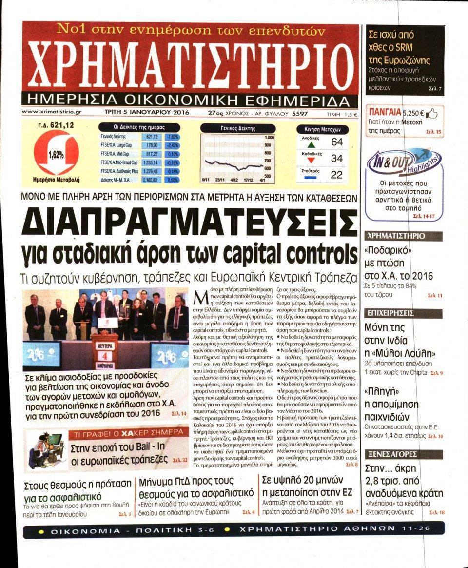 Πρωτοσέλιδο Εφημερίδας - ΧΡΗΜΑΤΙΣΤΗΡΙΟ - 2016-01-05