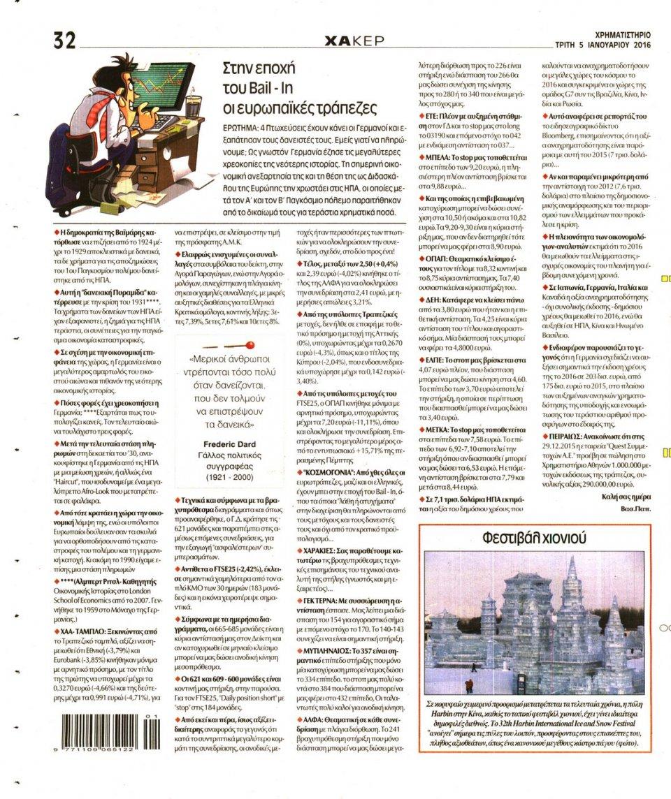 Οπισθόφυλλο Εφημερίδας - ΧΡΗΜΑΤΙΣΤΗΡΙΟ - 2016-01-05