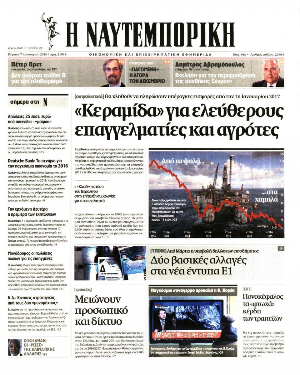 Πρωτοσέλιδο Εφημερίδας - ΝΑΥΤΕΜΠΟΡΙΚΗ - 2016-01-07