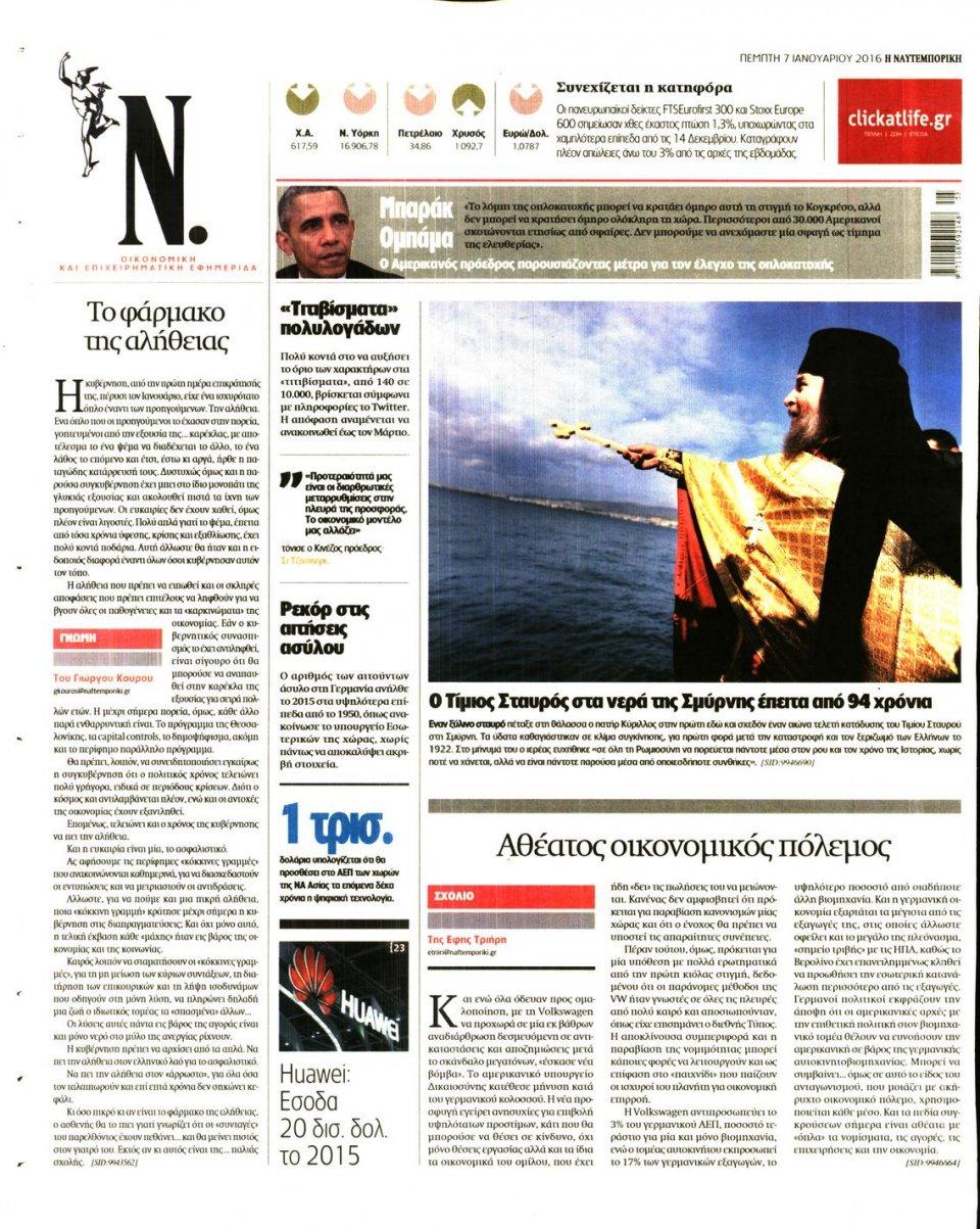 Οπισθόφυλλο Εφημερίδας - ΝΑΥΤΕΜΠΟΡΙΚΗ - 2016-01-07