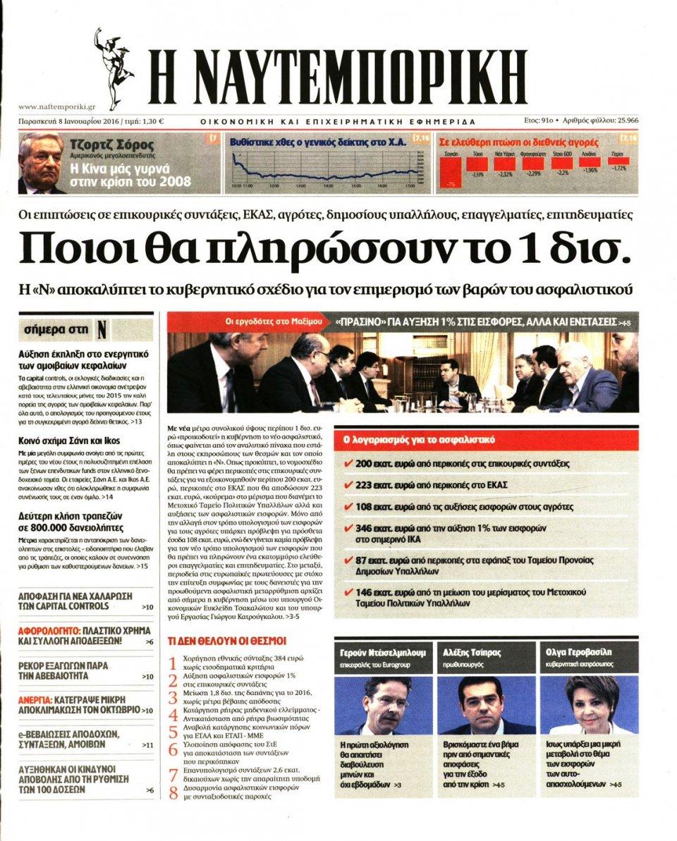 Πρωτοσέλιδο Εφημερίδας - ΝΑΥΤΕΜΠΟΡΙΚΗ - 2016-01-08