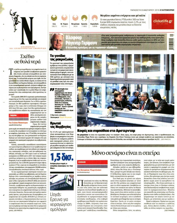 Οπισθόφυλλο Εφημερίδας - ΝΑΥΤΕΜΠΟΡΙΚΗ - 2016-01-08