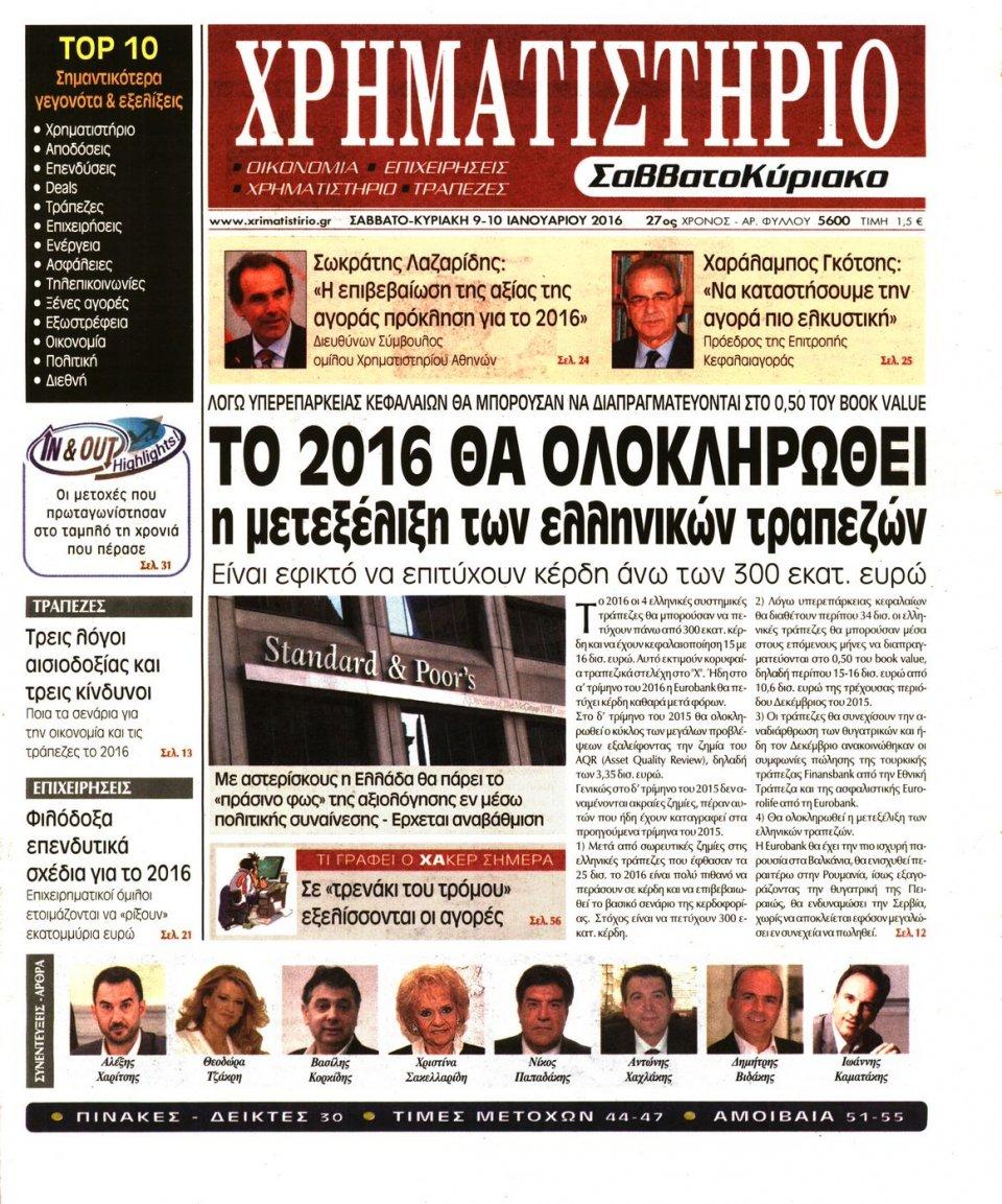 Πρωτοσέλιδο Εφημερίδας - ΧΡΗΜΑΤΙΣΤΗΡΙΟ - 2016-01-09