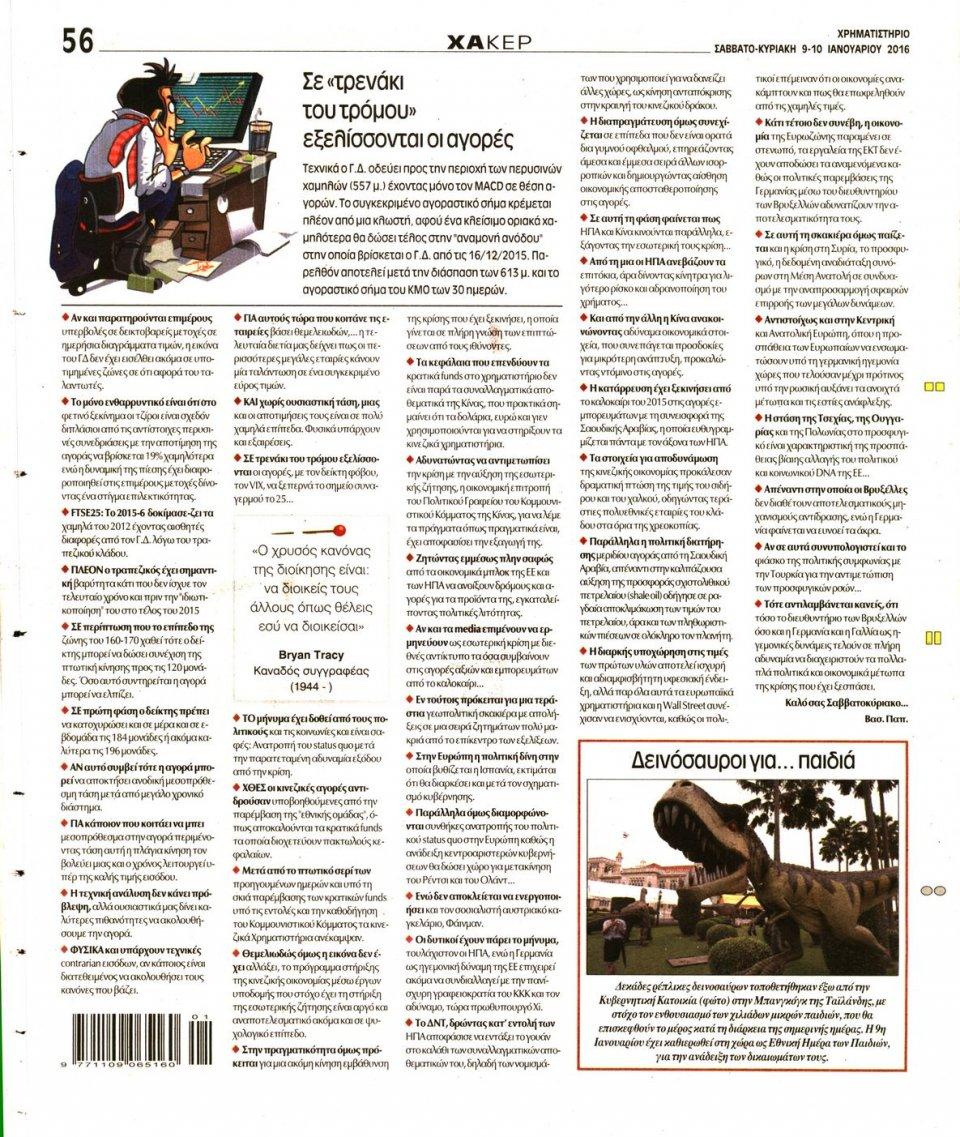 Οπισθόφυλλο Εφημερίδας - ΧΡΗΜΑΤΙΣΤΗΡΙΟ - 2016-01-09