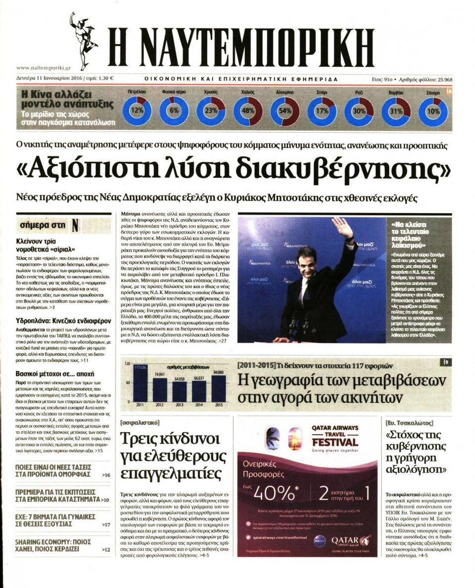 Πρωτοσέλιδο Εφημερίδας - ΝΑΥΤΕΜΠΟΡΙΚΗ - 2016-01-11