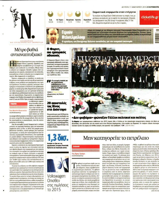 Οπισθόφυλλο Εφημερίδας - ΝΑΥΤΕΜΠΟΡΙΚΗ - 2016-01-11