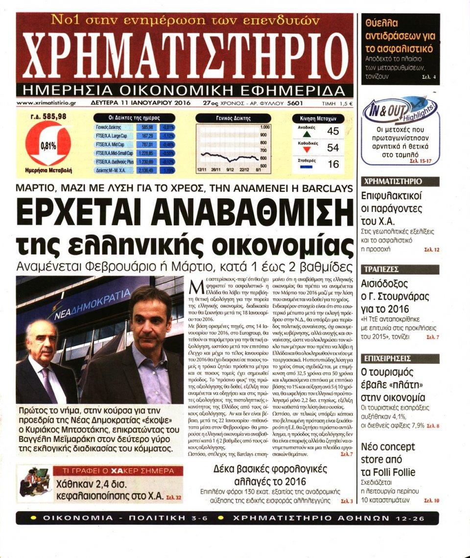 Πρωτοσέλιδο Εφημερίδας - ΧΡΗΜΑΤΙΣΤΗΡΙΟ - 2016-01-11