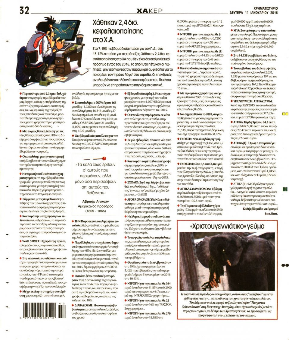 Οπισθόφυλλο Εφημερίδας - ΧΡΗΜΑΤΙΣΤΗΡΙΟ - 2016-01-11
