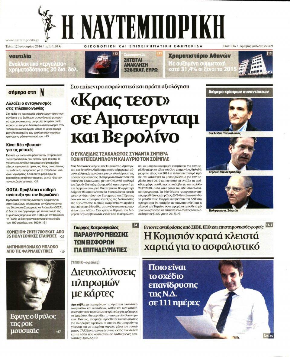Πρωτοσέλιδο Εφημερίδας - ΝΑΥΤΕΜΠΟΡΙΚΗ - 2016-01-12