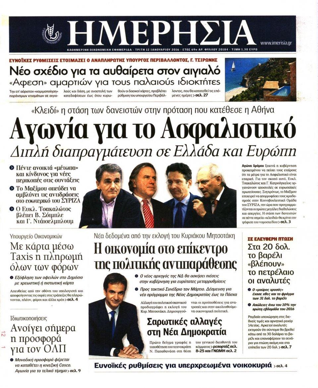 Πρωτοσέλιδο Εφημερίδας - ΗΜΕΡΗΣΙΑ - 2016-01-12