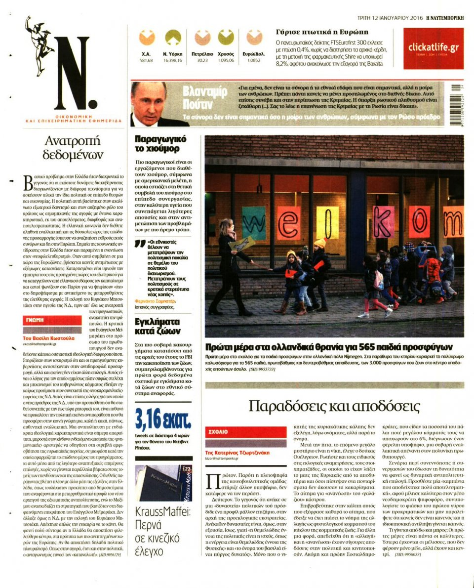 Οπισθόφυλλο Εφημερίδας - ΝΑΥΤΕΜΠΟΡΙΚΗ - 2016-01-12