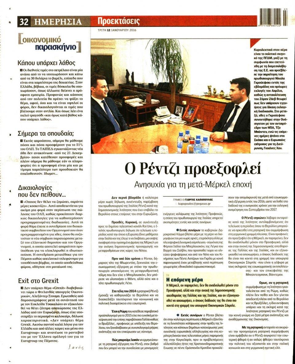 Οπισθόφυλλο Εφημερίδας - ΗΜΕΡΗΣΙΑ - 2016-01-12