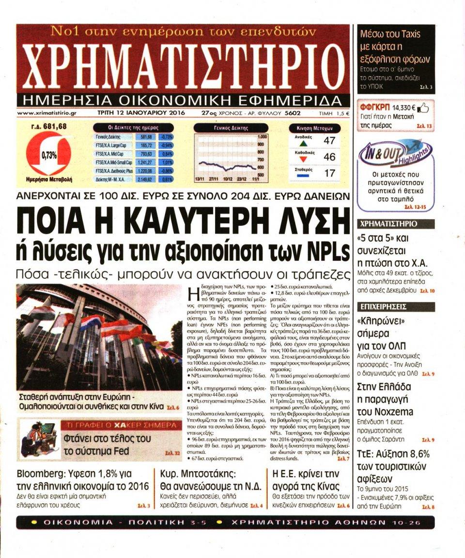 Πρωτοσέλιδο Εφημερίδας - ΧΡΗΜΑΤΙΣΤΗΡΙΟ - 2016-01-12