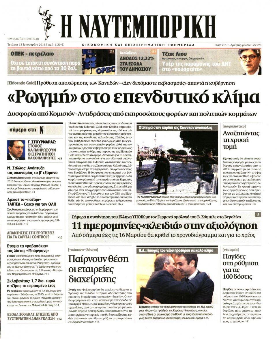 Πρωτοσέλιδο Εφημερίδας - ΝΑΥΤΕΜΠΟΡΙΚΗ - 2016-01-13