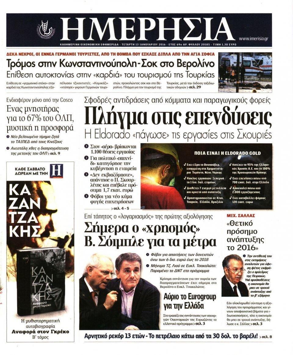 Πρωτοσέλιδο Εφημερίδας - ΗΜΕΡΗΣΙΑ - 2016-01-13