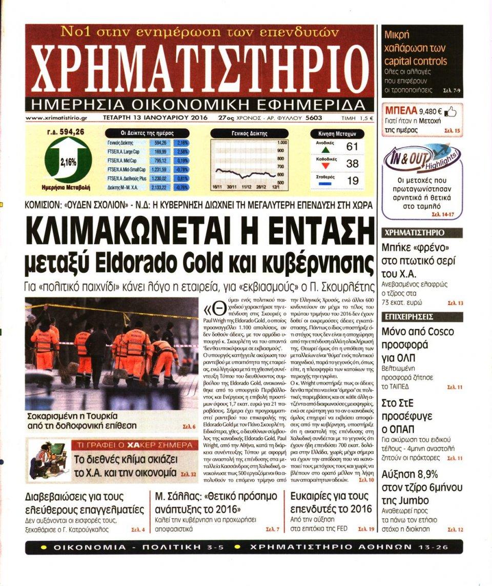 Πρωτοσέλιδο Εφημερίδας - ΧΡΗΜΑΤΙΣΤΗΡΙΟ - 2016-01-13