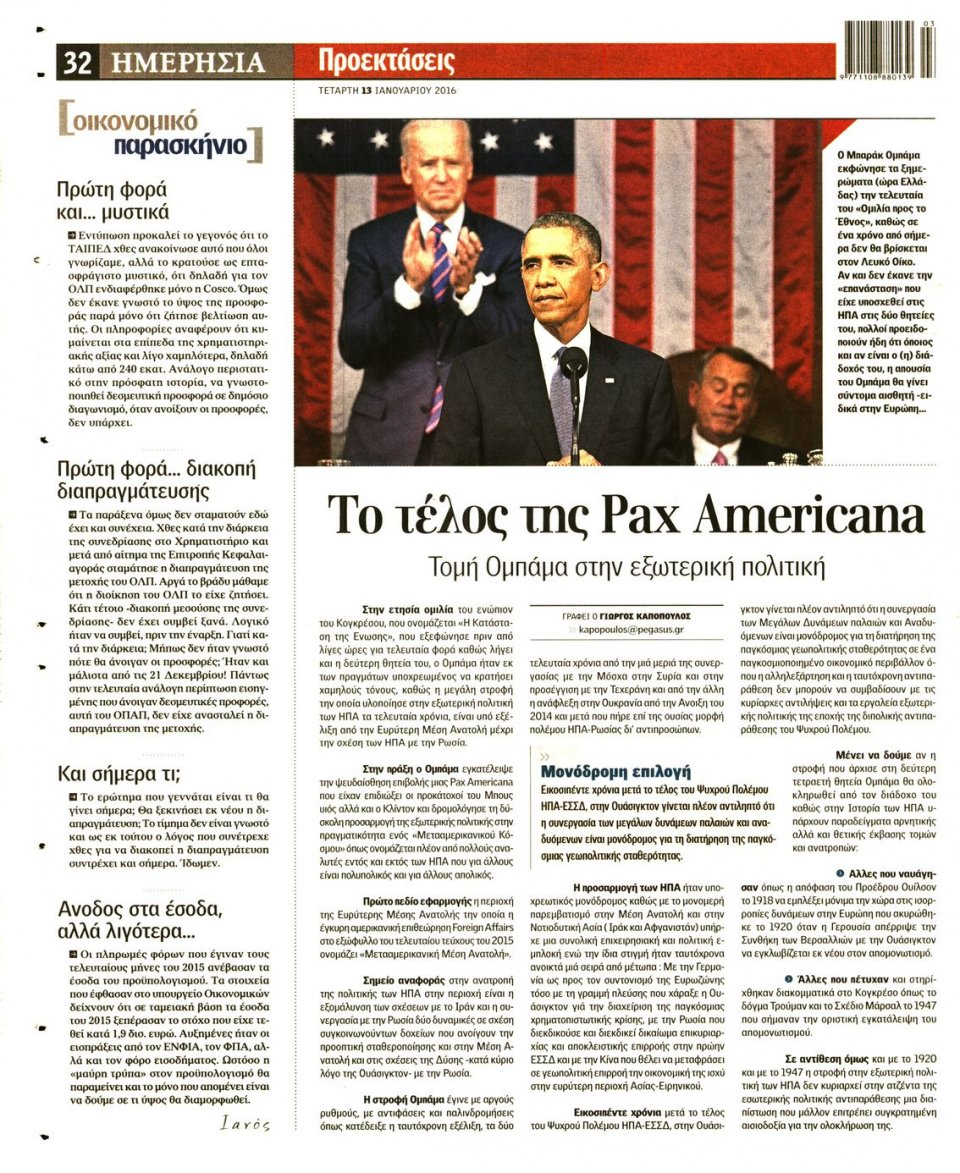 Οπισθόφυλλο Εφημερίδας - ΗΜΕΡΗΣΙΑ - 2016-01-13
