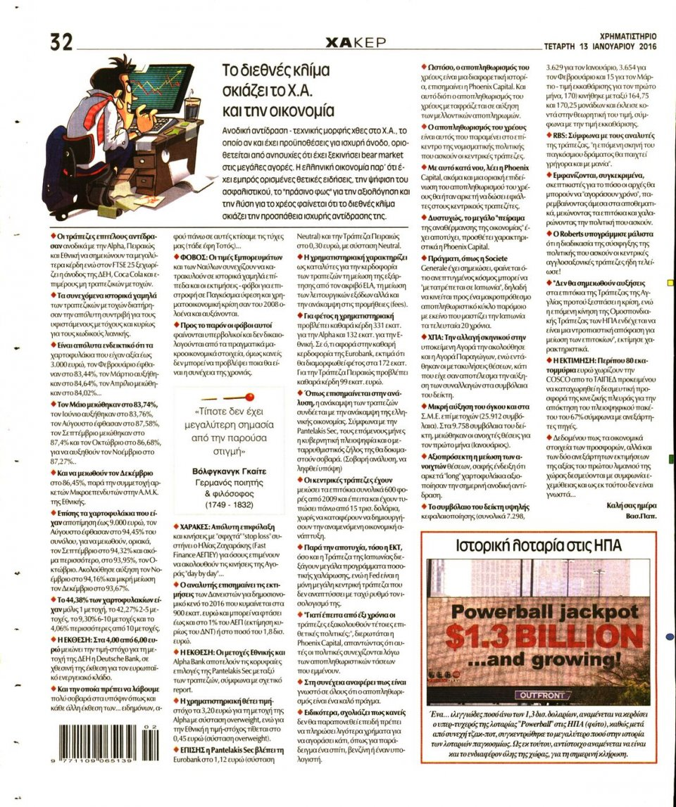 Οπισθόφυλλο Εφημερίδας - ΧΡΗΜΑΤΙΣΤΗΡΙΟ - 2016-01-13