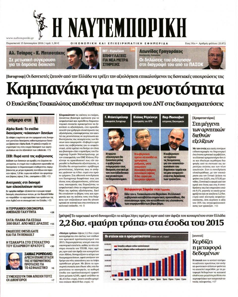 Πρωτοσέλιδο Εφημερίδας - ΝΑΥΤΕΜΠΟΡΙΚΗ - 2016-01-15