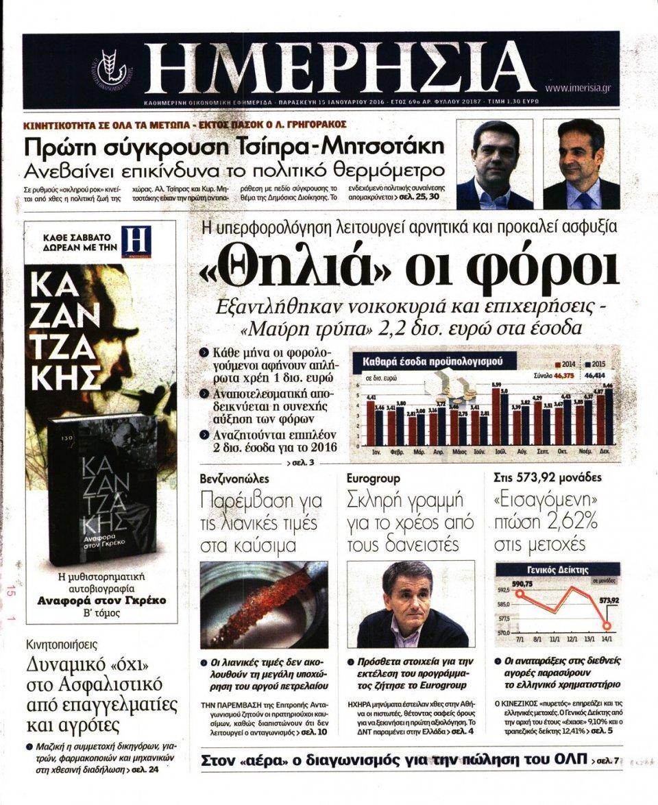 Πρωτοσέλιδο Εφημερίδας - ΗΜΕΡΗΣΙΑ - 2016-01-15