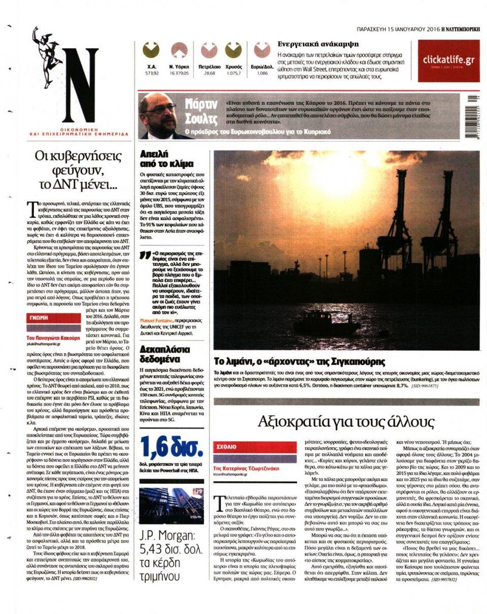 Οπισθόφυλλο Εφημερίδας - ΝΑΥΤΕΜΠΟΡΙΚΗ - 2016-01-15