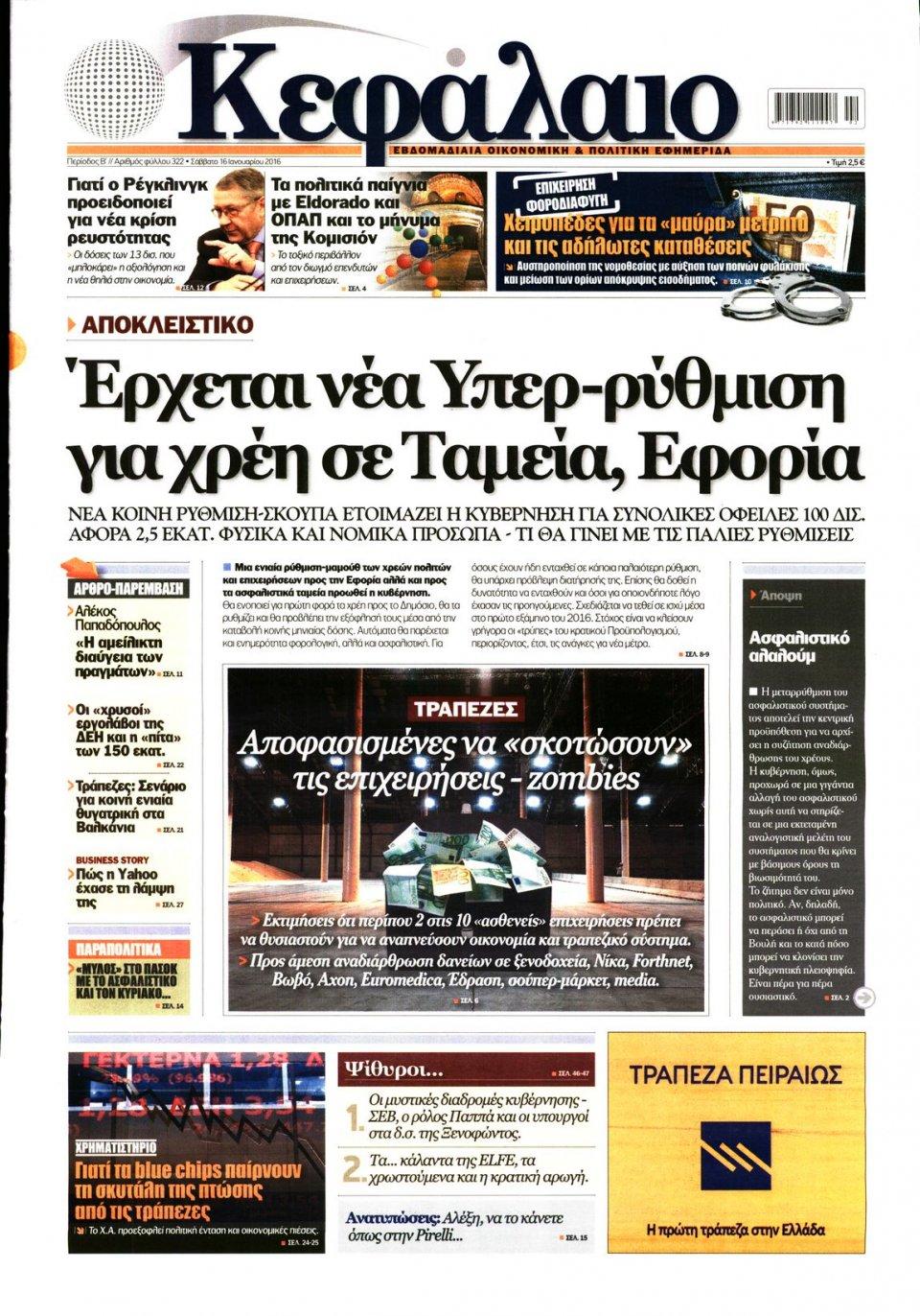 Πρωτοσέλιδο Εφημερίδας - ΚΕΦΑΛΑΙΟ - 2016-01-16